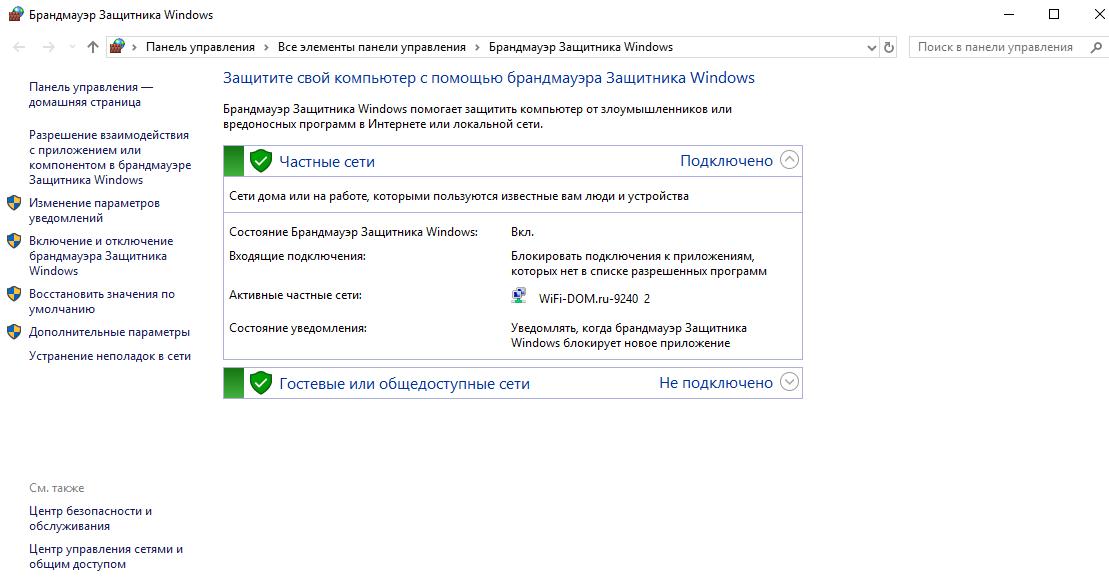Дополнительные параметры в брандмауэре защитника Windows