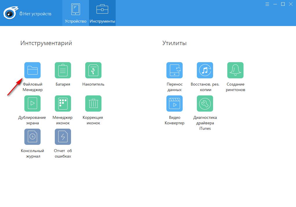 Доступ к файловой системе мобильного iOS-устройства