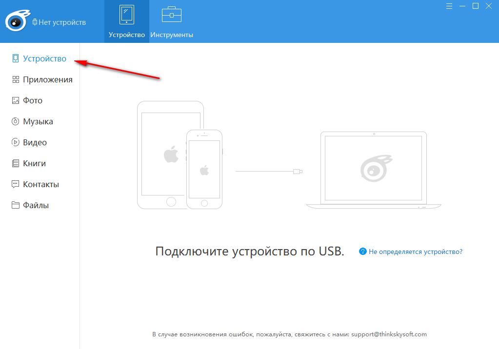 Информация об Apple-устройстве