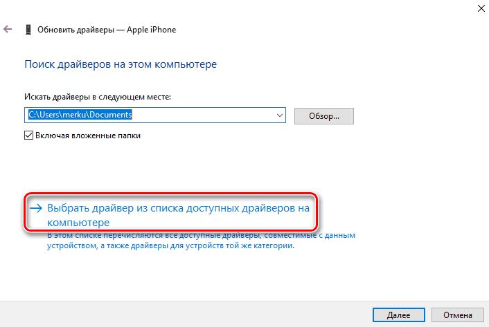 Кликается пункт, позволяющий осуществить выбор driver из доступных вариантов на PC.
