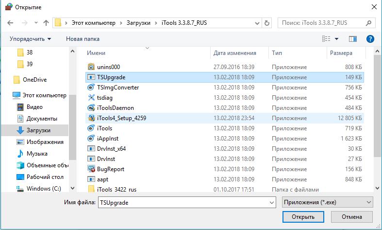 путь к нужному файлу — TSUpgrade.exe.