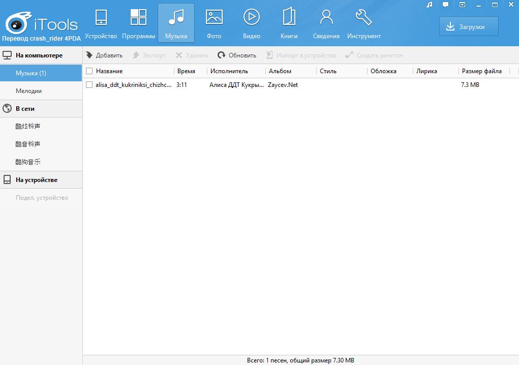 Удаление рингтона через iTools для Windows