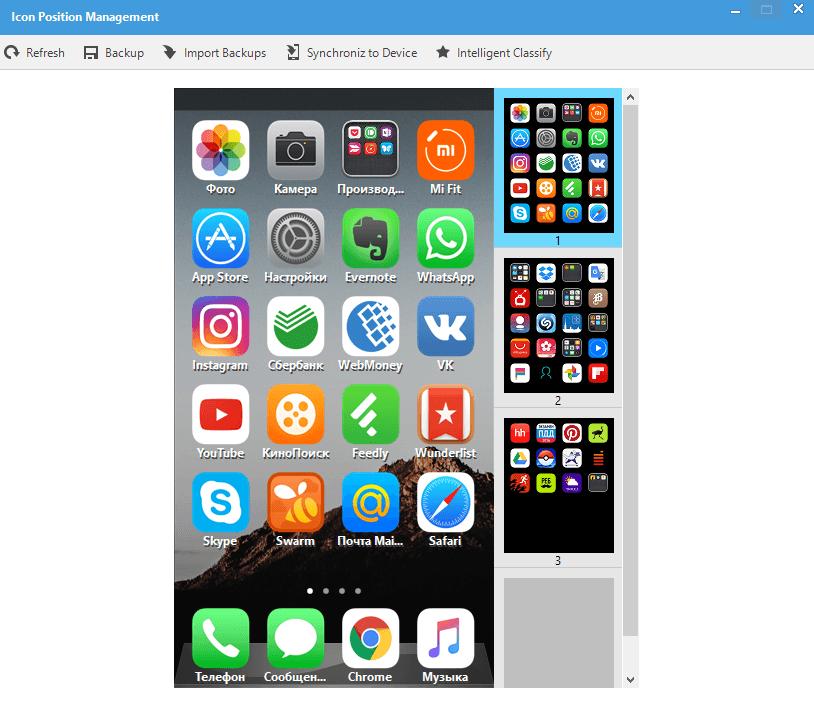 Удобная настройка экранов iOS-девайс