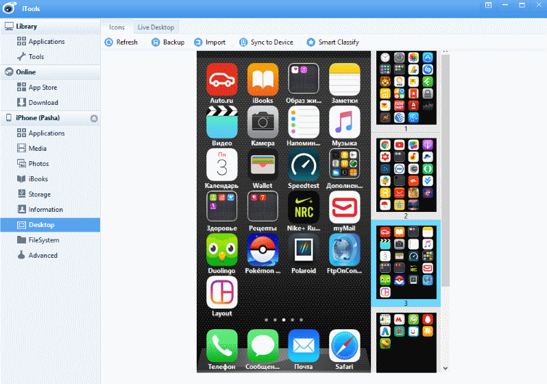 Управление иконками на рабочем столе Apple-устройства