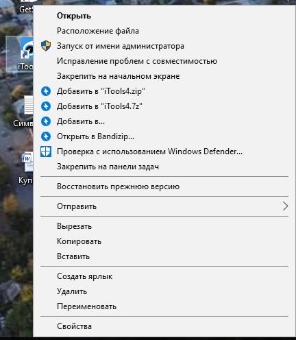 Выбирается строчка Расположение файла