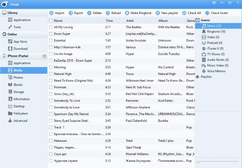 Загрузка аудиозаписей