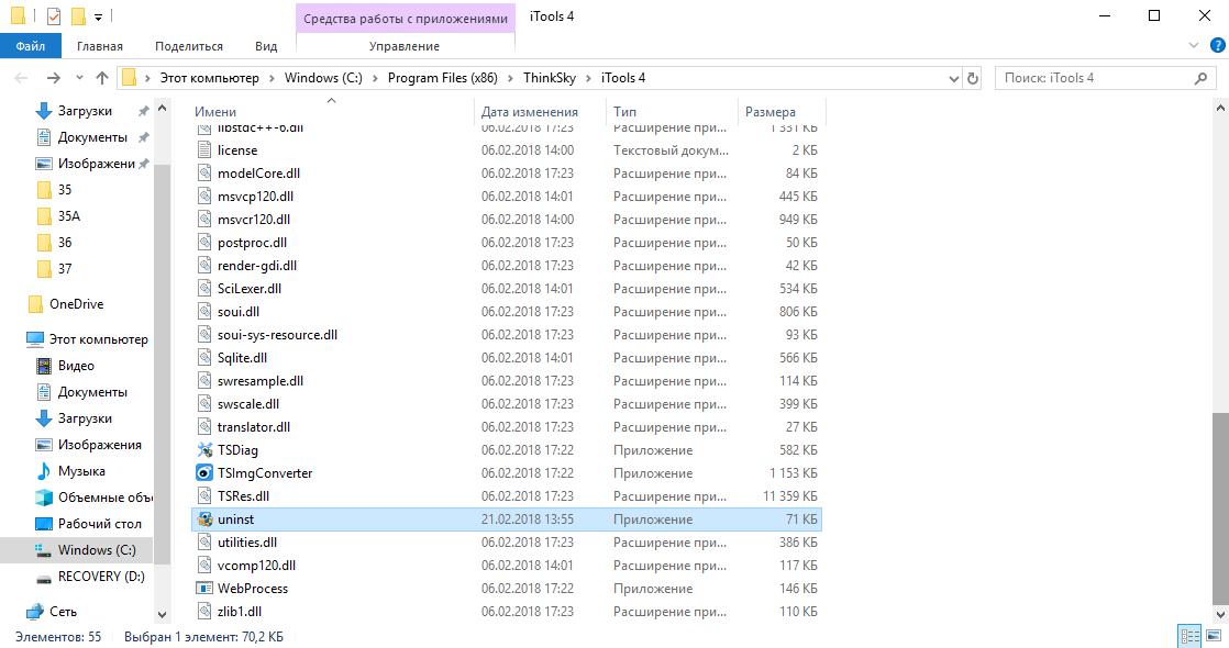 Запускается файл Uninstall